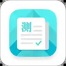 普通话测试免费测试版下载安装
