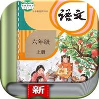 六年级语文上册app