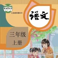 小学语文三年级上册电子书
