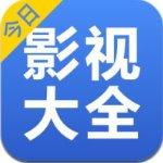 影视大全app最新破解版 v3.1.5(去广告)