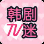 韩剧TV迷安卓版 v1.5