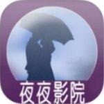 夜夜影院app无限次数破解版 v1.7.8