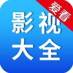 爱看影视大全最新纯净版 v4.5.9