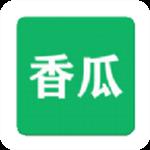 香瓜影视安卓最新版 v1.5