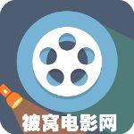 被窝电影网安卓最新版 v1.0
