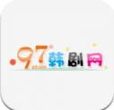 97韩剧网app免费下载