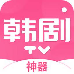 97韩剧网tv神器ios版 v1.0 iphone越狱最新版