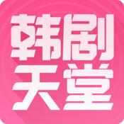 97韩剧网天堂vip破解版 v2.3 安卓去广告清爽版