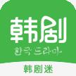 97韩剧网迷手机版 v1.2 安卓版