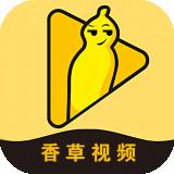 污香草视频app无限观看