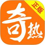 奇热小说app安卓免费版 v4.0.2