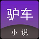 驴车小说app安卓破解版 v9.9.9
