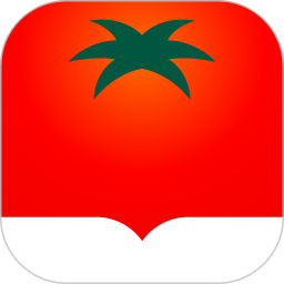 番茄小说免费版小说