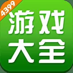 4399游戏盒子手机版2020 v5.4.1.29 安卓最新版