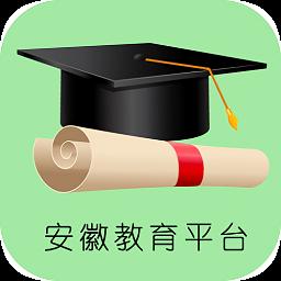 安徽教育平台 v1.0.0 安卓版