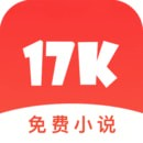 17k小说网官网app