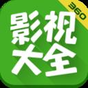 360影视网手机app全部版本