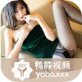 鸭脖视频app免费观看污版