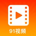 91视频官方版