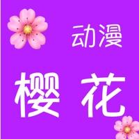 樱花漫画免费版