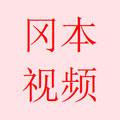 冈本视频app全集下载安装包