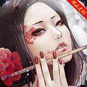 豪情水浒-硬派定制
