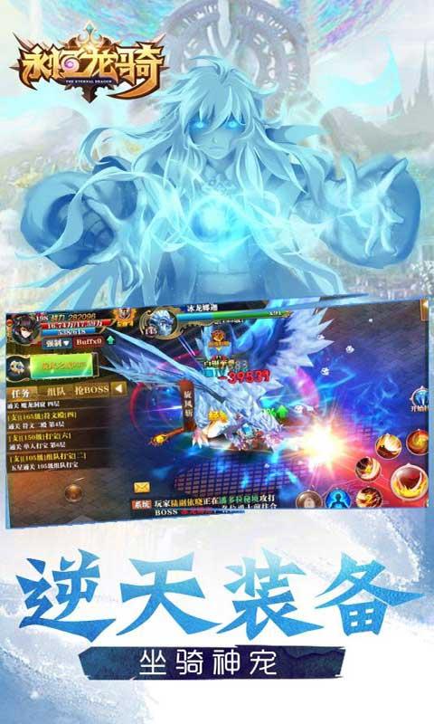 永恒龙骑商城版游戏截图5