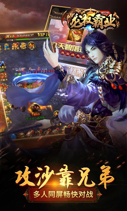 龙权霸业超V版游戏截图2