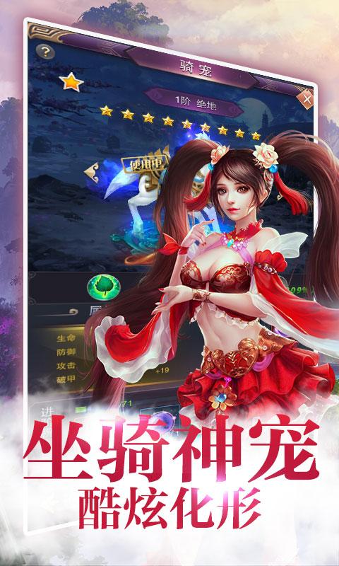 青云玄天录满V版游戏截图3