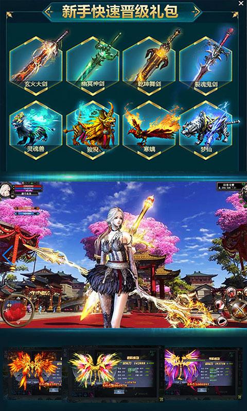 情缘仙剑游戏截图5