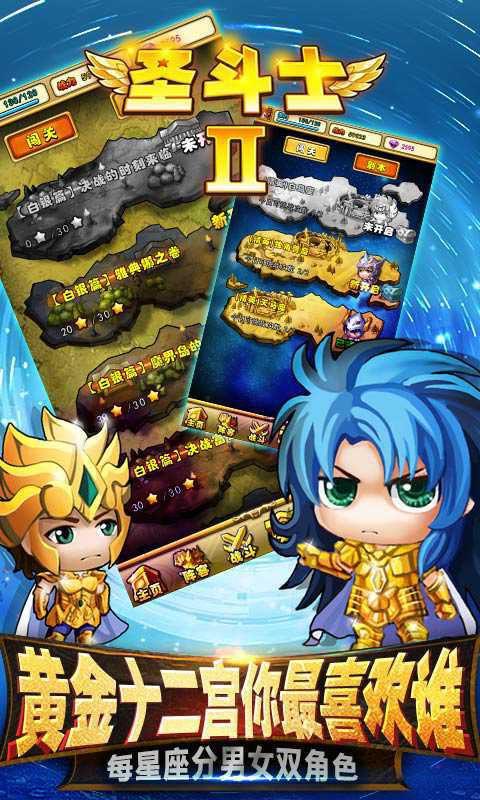 圣斗士2游戏截图4