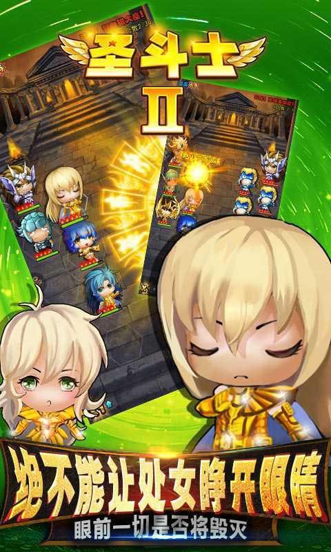 圣斗士2游戏截图5