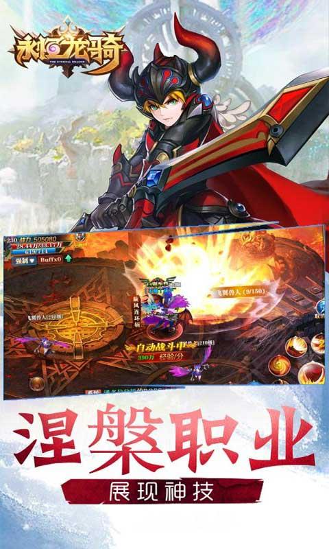 永恒龙骑商城版游戏截图4