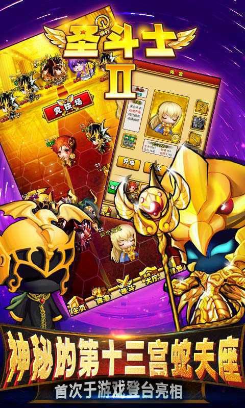 圣斗士2游戏截图3