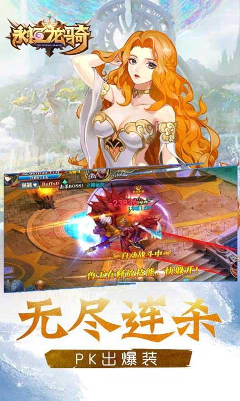 永恒龙骑商城版游戏截图2