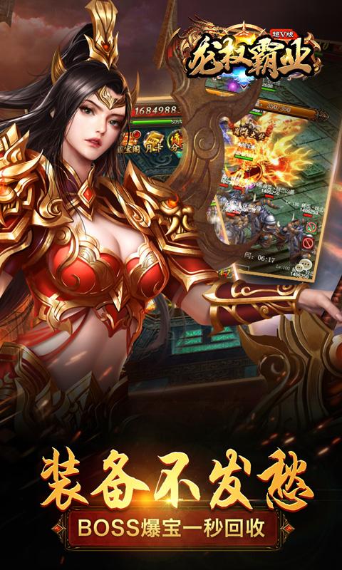 龙权霸业超V版游戏截图3