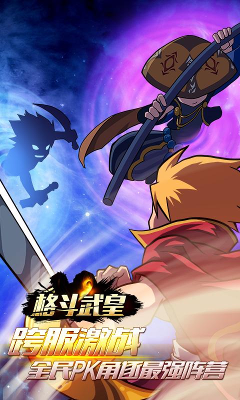 格斗武皇游戏截图3