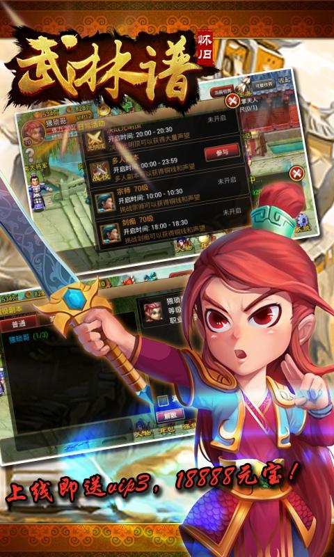 武林谱游戏截图5