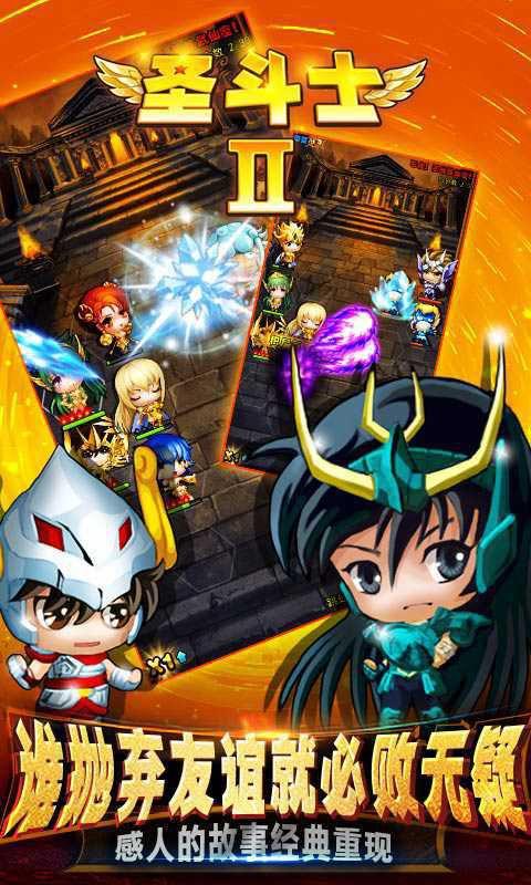 圣斗士2游戏截图2