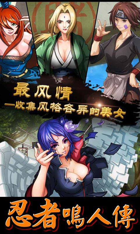 忍者鸣人传游戏截图5