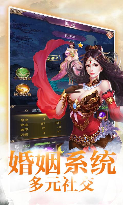 青云玄天录满V版游戏截图4