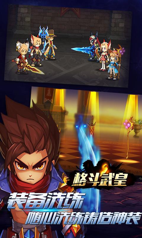 格斗武皇游戏截图2
