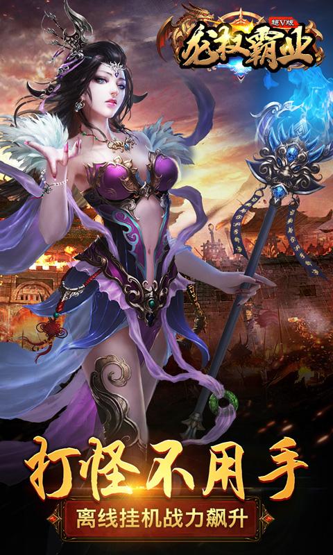 龙权霸业超V版游戏截图1