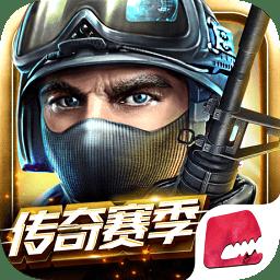 全民枪战2qq登陆版 v3.8.2 官网安卓版