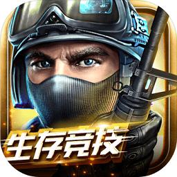 英雄互娱全民枪战2 v3.12.1 官网安卓版