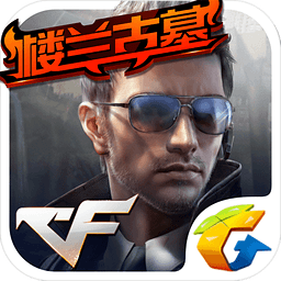 穿越火线枪战王者英雄之战 v1.0 安卓最新版