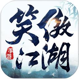 新笑傲江湖手游正版 v0.4.0 安卓版