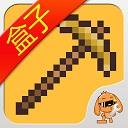 泰拉瑞亚盒子游戏狗ios v1.5 iphone越狱版