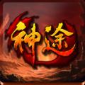 探探神途官网版  v1.80