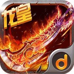 龙皇传说红包版  v1.76